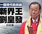 """有""""新界王""""之称的新界乡议局前主席刘皇发逝世,享年80岁。刘皇发在香港政、商、乡的影响力举足轻重,他的离世也象征一个时代的结束。(大纪元资料图片)"""