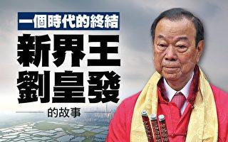 一个时代的终结 香港新界王刘皇发的故事