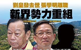 劉皇發去世 張學明離職 新界勢力重組