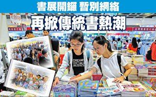 香港書展再掀傳統書熱潮。(大紀元合成圖片)