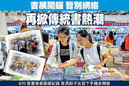 香港书展再掀传统书热潮。(大纪元合成图片)