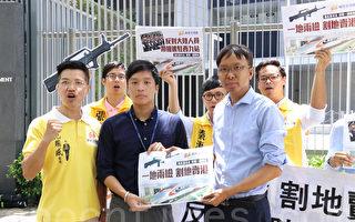 香港政黨抗議一地兩檢違《基本法》