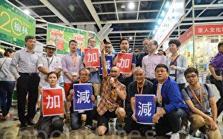 香港書展閉幕書商嘆丁財兩不旺