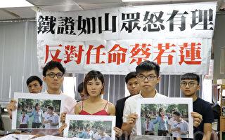 香港团体反蔡若莲任教局副局长