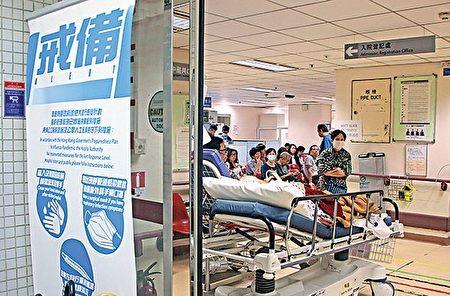 圖為廣華醫院昨日急症室的情況。(蔡雯文/大紀元)