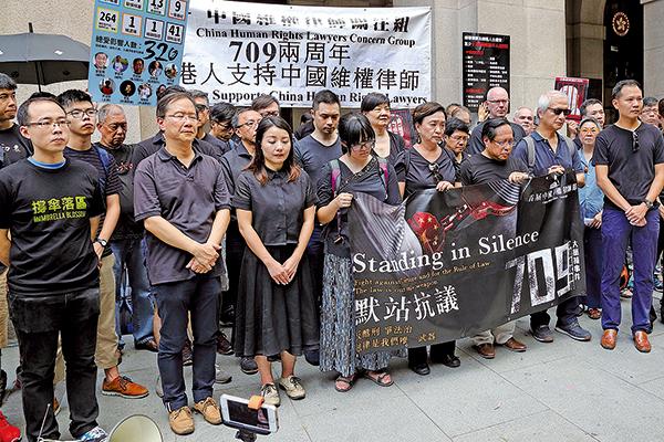 7月9日约60名资深大律师、立法会议员及民间人士在终审法院前默站抗议抗议中共拘捕打压维权律师。(李逸/大纪元)