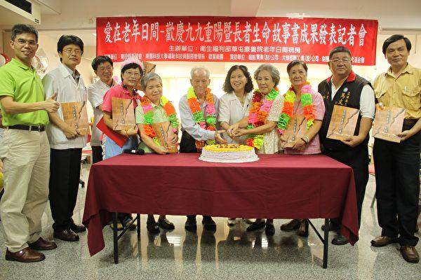 草療老年精神科醫師沈政男(左2)與志工、家屬共同為失智長輩舉行「生命故事書」發表會,並一起切蛋糕慶祝重陽節。(黃淑貞/大紀元)