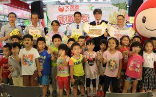 蕉个朋友 台湾道地好滋味促销香蕉记者会
