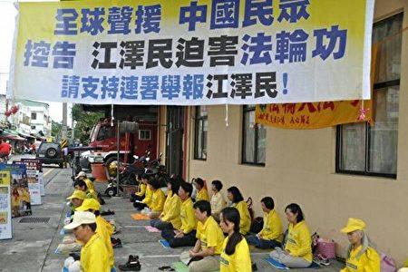 """自2015年起中国出现""""诉江大潮""""后,目前全球已有31个国家及地区、逾241万人参与刑事举报江泽民的连署行动。图为台湾部分法轮功学员在花莲举办举报江泽民的连署活动。(大纪元资料库)"""