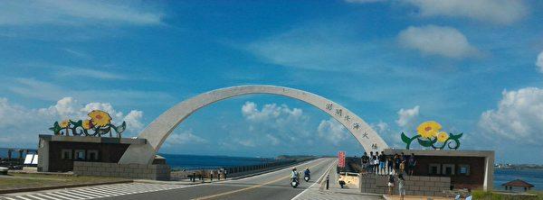 澎湖跨海大桥连接白沙、西屿两岛,远远望去如长虹凌空,雄据海面上。(陈大伟/大纪元)