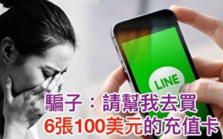 華人詐騙團伙近期針對Line的華人用戶進行詐騙,包括年輕人在內,已經有眾多華人朋友中標,損失了錢財。(Fotolia/大紀元合成)