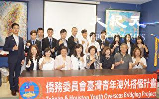 侨胞身体力行推广台湾 感动来访台生
