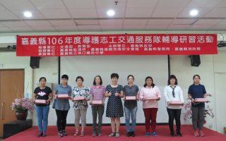 嘉縣府教育處表揚106年績優交通導護志工