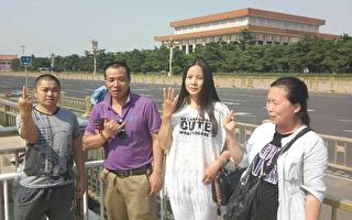 """赵春红、胡建国(左二)等访民以行为艺术悼念""""六四""""周年。(胡建国提供)"""
