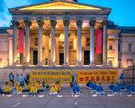 為悼念十八年來因堅持「真、善、忍」信仰而遭受迫害甚至失去生命的人們,法輪功學員在特拉法加廣場北臺上,國家美術館前的廣場舉行了燭光夜悼會。(陸漫/大紀元)
