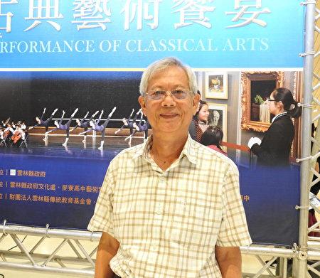 美律實業股份有限公司董事長廖祿立則讚嘆地說,他沒想到蔦松學校居然可以把學生教得這麼好,台灣能有這樣的實驗藝術學校讓他非常高興。(賴瑞/大紀元)