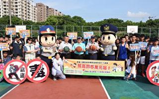 警察局舉辦籃球賽 青少年飆球FUN一夏