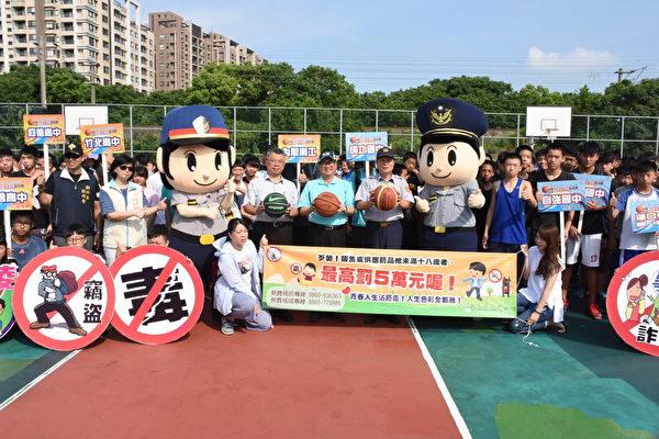 寓教於樂,竹縣警察局舉辦暑期籃球賽及預防犯罪宣導。(新竹縣警察局提供)