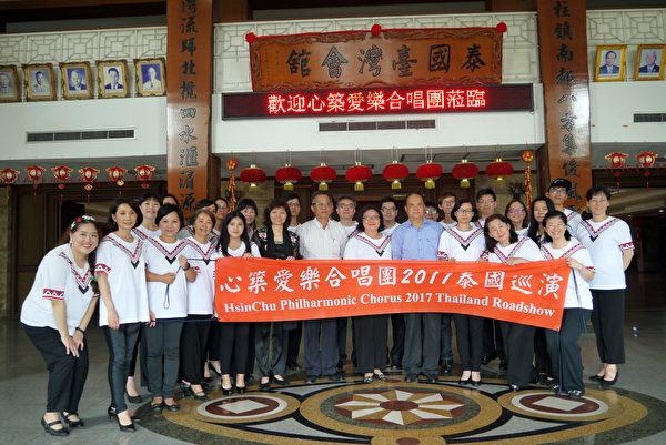 心築愛樂合唱團在泰國台灣會館與館方人員合影留念。(心築愛樂合唱團提供)