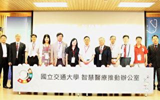 交通大學舉辦「智慧醫療論壇」研討會,暨「智慧醫療推動辦公室」揭牌儀式。(交通大學提供)