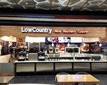 亞特蘭大ATL機場將招募能提供地方特色的商家進駐,圖為機場內的一家餐廳。(Low Country Restaurants)