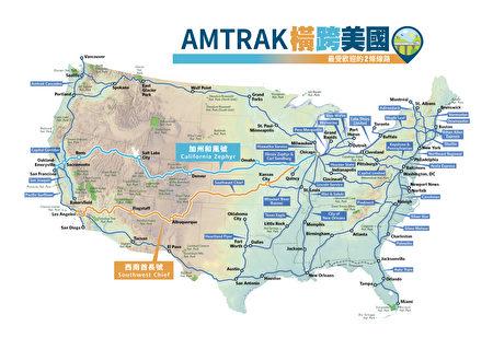 西南酋长号是Amtrak环游美国最受欢迎的2条经典路线之一。(大纪元)