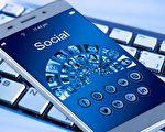 """年轻时在网上无所顾忌地""""耍酷""""可能会影响自己的前途。(Pixabay)"""