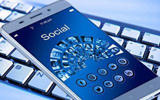 年輕時在網上無所顧忌地「耍酷」可能會影響自己的前途。(Pixabay)