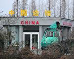 韩媒披露,由于大米库存见底,北京也停止粮食出口并严控边境走私,近期朝鲜米价高涨;朝鲜底层民众生活困难,民怨或爆发。图为中朝边境的边检站。(FREDERIC J. BROWN/AFP/Getty Images)