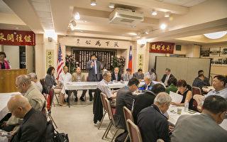 灣區雙十國慶籌備委員會7月15日召開了第一次會議。(曹景哲/大紀元)