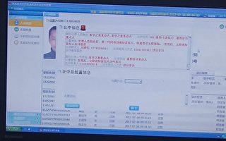 北京進入暑期保衛戰,曾經被官方定為非訪過的訪民,被打上標籤「重中之重重點人」被拒絕搭乘火車前往北京。(受訪者者提供)