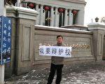 图为建三江法轮功案律师张维玉在黑龙江人大门前举牌要求律师辩护权。(大纪元资料室)