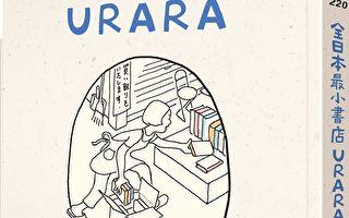 在冲绳卖冲绳的书:刚刚好的生活