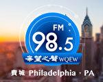 费城中文电台WQEW 98.5FM手机App图标(费城中文电台WQEW提供)