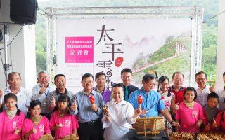 太平雲梯遊客中心揭幕 啟動周邊景區服務