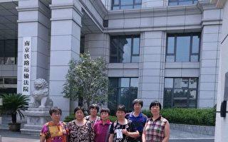 2017年8月7日,上海8名訪民到南京南京鐵路運輸法院,集體控告南京玄武公安局。(志願者提供)