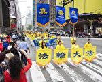 图为法轮功学员在纽约曼哈顿参加庆祝世界法轮大法日大游行,路人纷纷拍照。(季媛/大纪元)