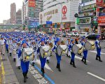 由法轮功学员组成的天国乐团参加台北世大运的嘉年华踩街游行,精神抖擞地行经台北市热闹的街头。(明慧网)
