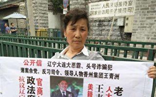 多年上訪無結果,江蘇東台訪民駱明鳳在京維權再遭拘捕。(志願者提供)