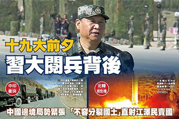 中共國家主席習近平日前參加「八一」閱兵後,8月1日再發表重要講話,引發外界關注這次閱兵的背景正值中國邊界的朝鮮核危機、中印邊境衝突升溫。(大紀元合成圖)