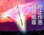 追随江泽民犯罪集团,制造谎言、栽赃陷害法轮功的中共广播电视部门的官员们,如今他们很多或锒铛入狱、或遭灾祸、或罹患绝症。(大纪元)