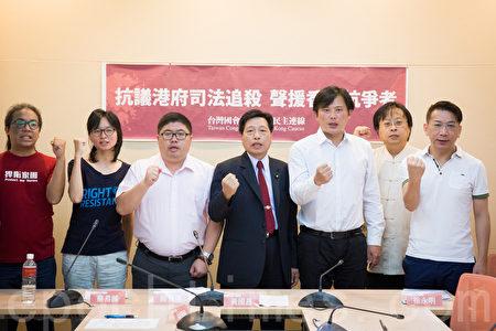 台灣國會關注香港民主連線、多位立委與民團代表16日共同召開記者會,譴責港府司法追殺,也呼籲台灣民眾關注香港民主進程。(陳柏州/大紀元)