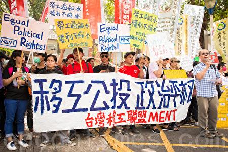 台湾移工联盟21日宣布将推动史无前例的模拟移工公投,将以行动争取移工应有政策决定权。(陈柏州/大纪元)