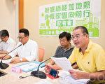 """民进党立委陈欧珀(左2)与多位学者专家22日召开记者会,呼吁前瞻计划的绿能建设应纳入地热发电,全速往""""非核家园""""的目标迈进。(陈柏州/大纪元)"""