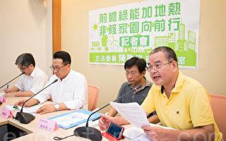 拼非核家园 民进党立委:前瞻应纳地热发电
