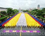 台湾法轮功学员集体炼功。(陈柏州/大纪元)