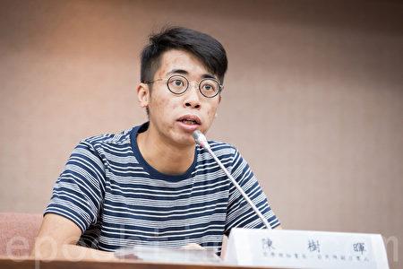 前民陣副召集人、前學聯祕書長陳樹暉24日出席「反對香港司法打壓 聲援香港抗爭者」記者會。(陳柏州/大紀元)
