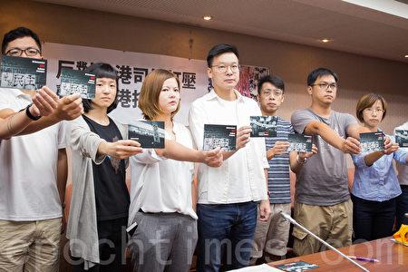 島國前進發起人林飛帆(左4起至右)、前民陣副召集人陳樹暉、台灣人權促進會副秘書長施逸翔等人24日出席「反對香港司法打壓 聲援香港抗爭者」記者會。(陳柏州/大紀元)