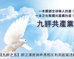 2005年8月2日,保定法轮功学员在天津蓟县插播大型纪录片《九评共产党》(大纪元)