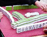 中国打麻将。(fotolia)